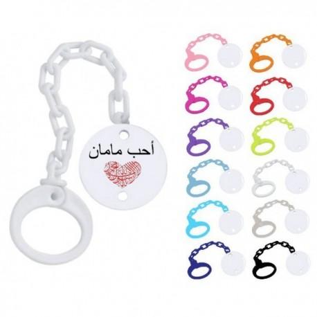 Attache tétine personnalisée j'aime maman en langue arabe